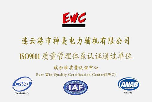 EWC质量认证