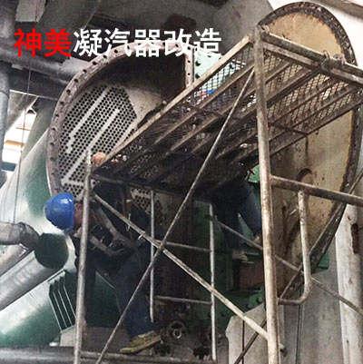 凝汽器改造5种形式