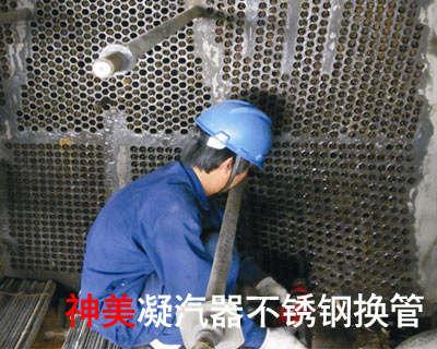 凝汽器不锈钢换管