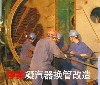凝汽器换管改造