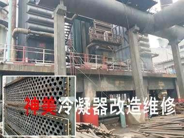 冷凝器换管改造