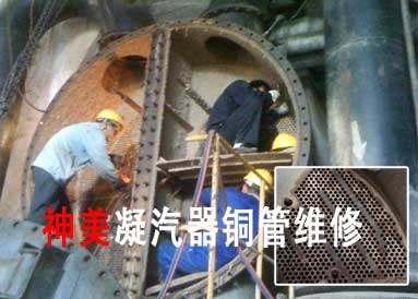 凝汽器改造|铜管维修