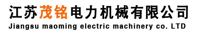 江苏茂铭电力机械有限公司